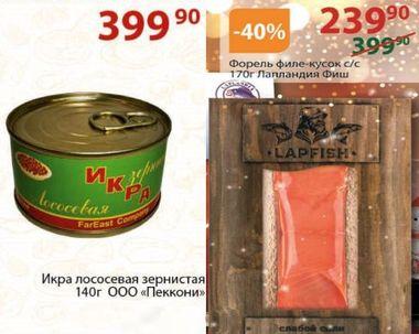 Скидки и акции в ПОЛУШКА на красную икру
