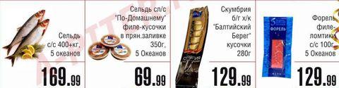 Скидки и акции в Семишагофф на красную икру