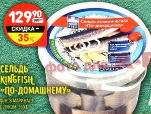 Скидки и акции в ДИКСИ на рыбу