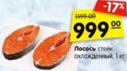 Скидки и акции в Карусели на красную рыбу рыбу