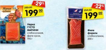 Скидки и акции в Карусели на красную рыбу