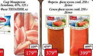 Скидки и акции в Лукошко на красную рыбу