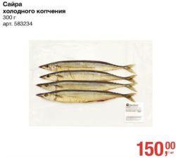 Скидки и акции в Metro на рыбу