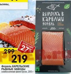 Скидки и акции в Перекресток на красную рыбу