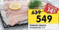 Скидки и акции в Перекресток на рыбу