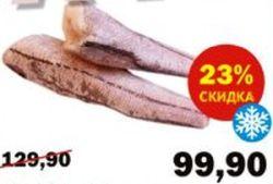 Скидки и акции в Семишагофф на рыбу