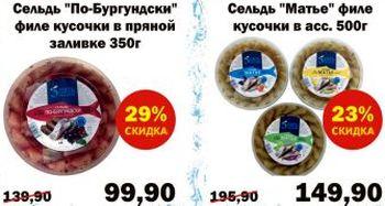 Скидки и акции в Семишагофф на сельдь