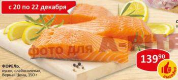Скидки и акции в Верном на красную рыбу